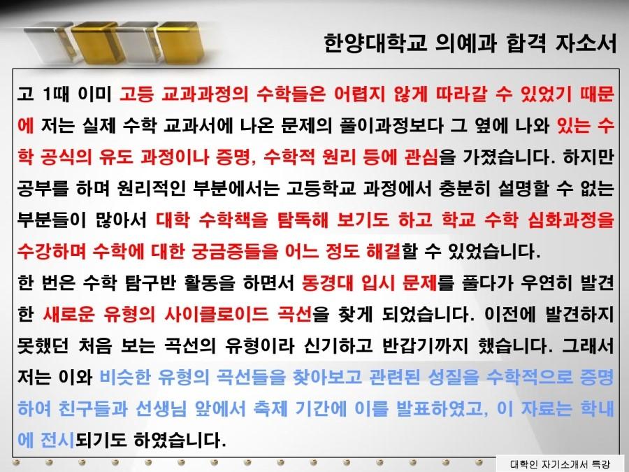 대학인_한양대학교_의예과_합격자소서.jpg