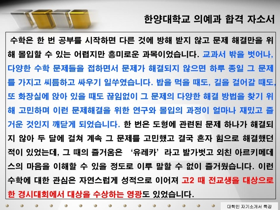 대학인_한양대학교_의예과_합격자소서2.jpg