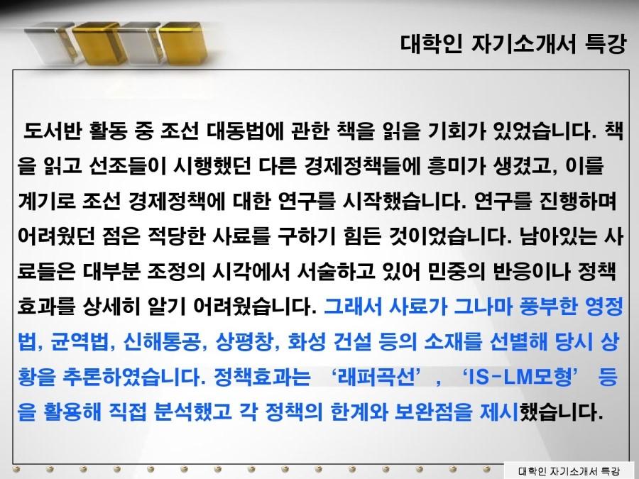 서울대_합격_자기소개서4.jpg
