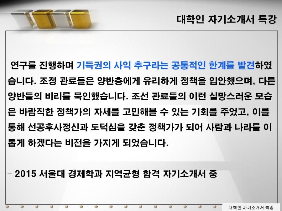 서울대_합격_자기소개서5.jpg