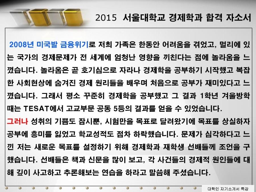 대입 자기소개서 7.jpg